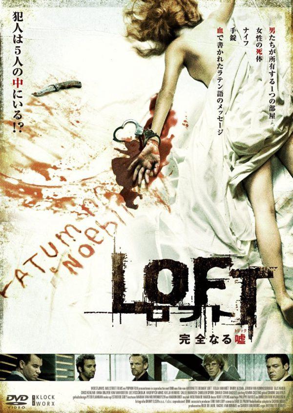 LOFT~完全なる嘘(トリック)