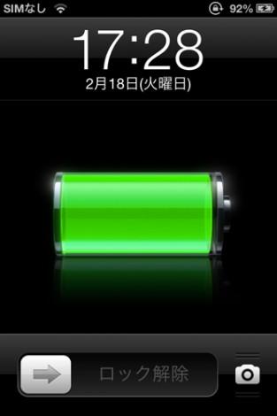 iPhone4充電待ち受け