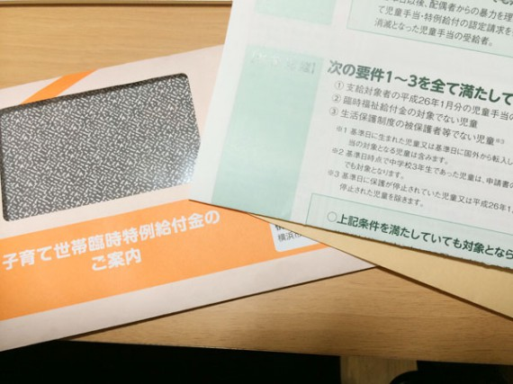 横浜市子育て世帯臨時特例給付金