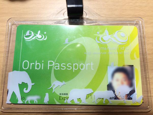 オービィ横浜年間パスポート