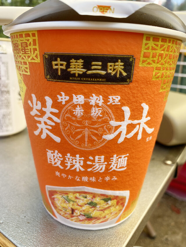 中華三昧の酸辣湯麺